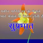 Free Best Hindi Quotes Good Morning Images Download
