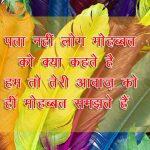 Free Best Romantic Love Shayari Images Download