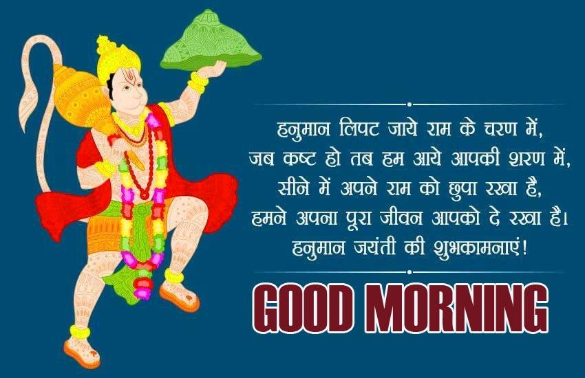 Free HD Hanuman Ji Good Morning Images Download