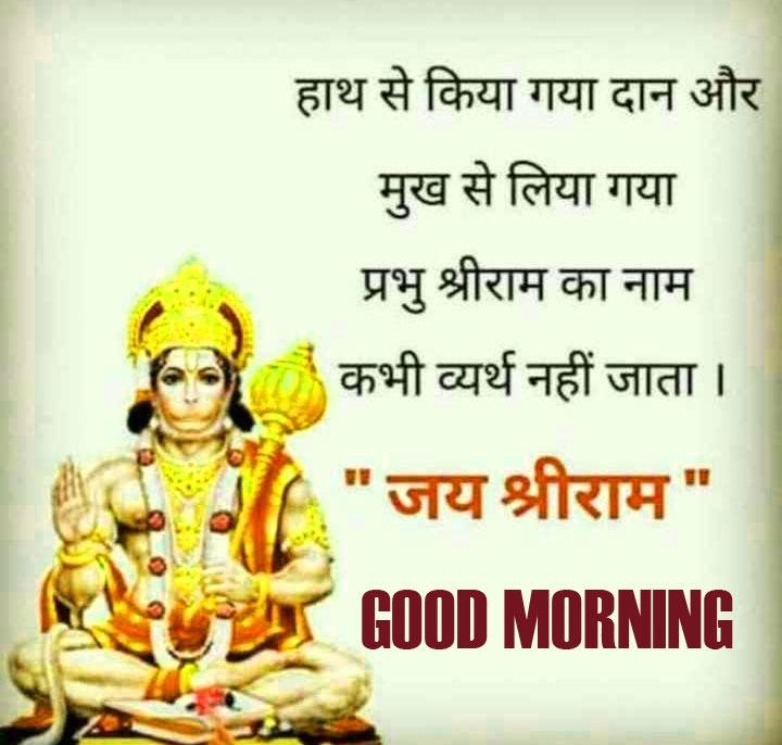 Free Hanuman Ji Good Morning Pics Download
