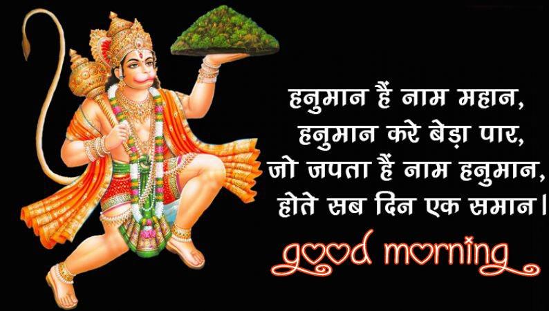 Free Hanuman Ji Good Morning Wallpaper Downlod