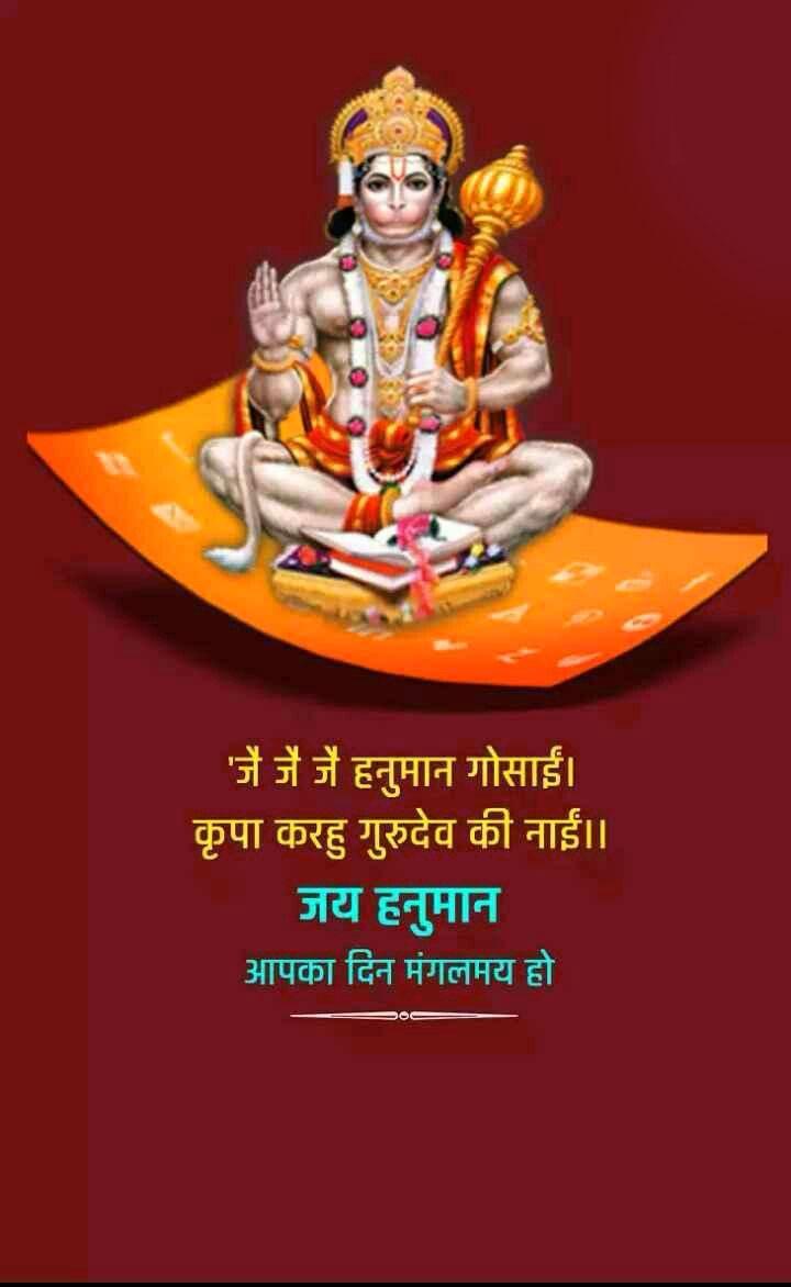 Free Hanuman Ji Good Morning Wallpaper HD