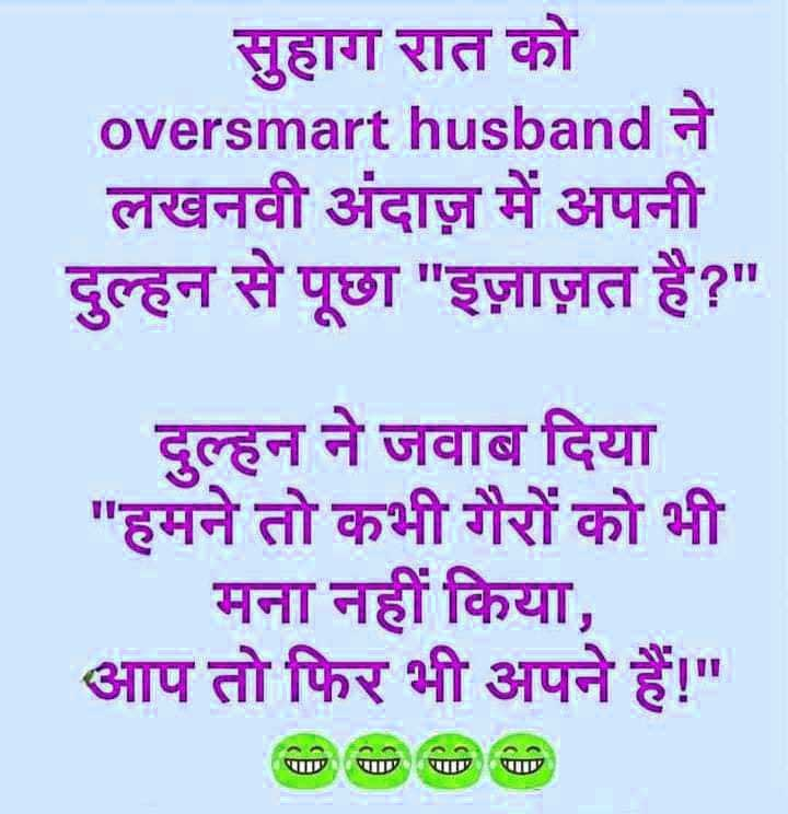 Free Hindi Funny Status Images