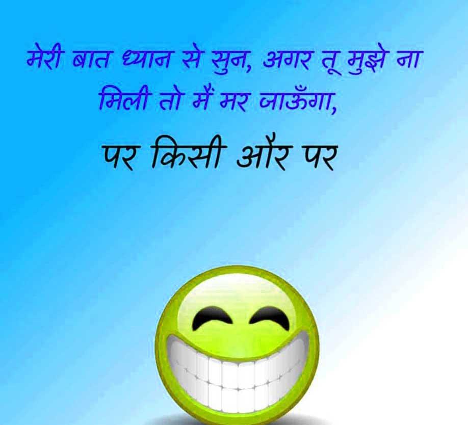 Free Hindi Funny Status Photo