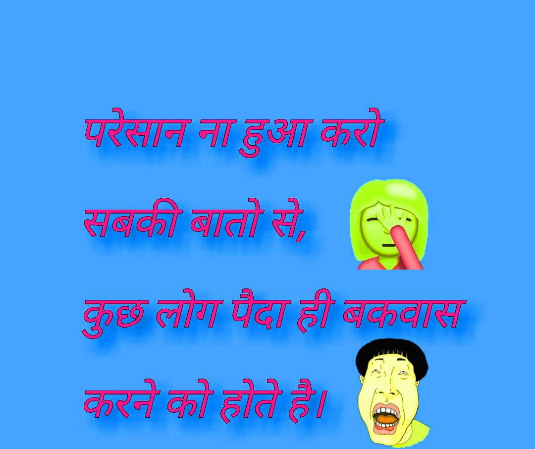 Free Hindi Funny Status Pics