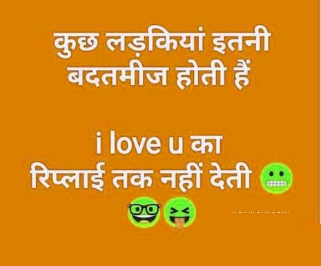 Free Hindi Funny Status Wallpaper
