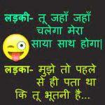 Free Hindi Jokes Whatsapp DP Wallpaper