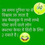 Free Hindi Jokes Whatsapp DP Wallpaper HD