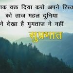 Free Hindi Quotes Good Morning Images Download