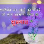 Free Hindi Quotes Good Morning Pics Downlad