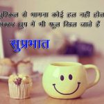 Free Hindi Suprabhat Images Pics Download