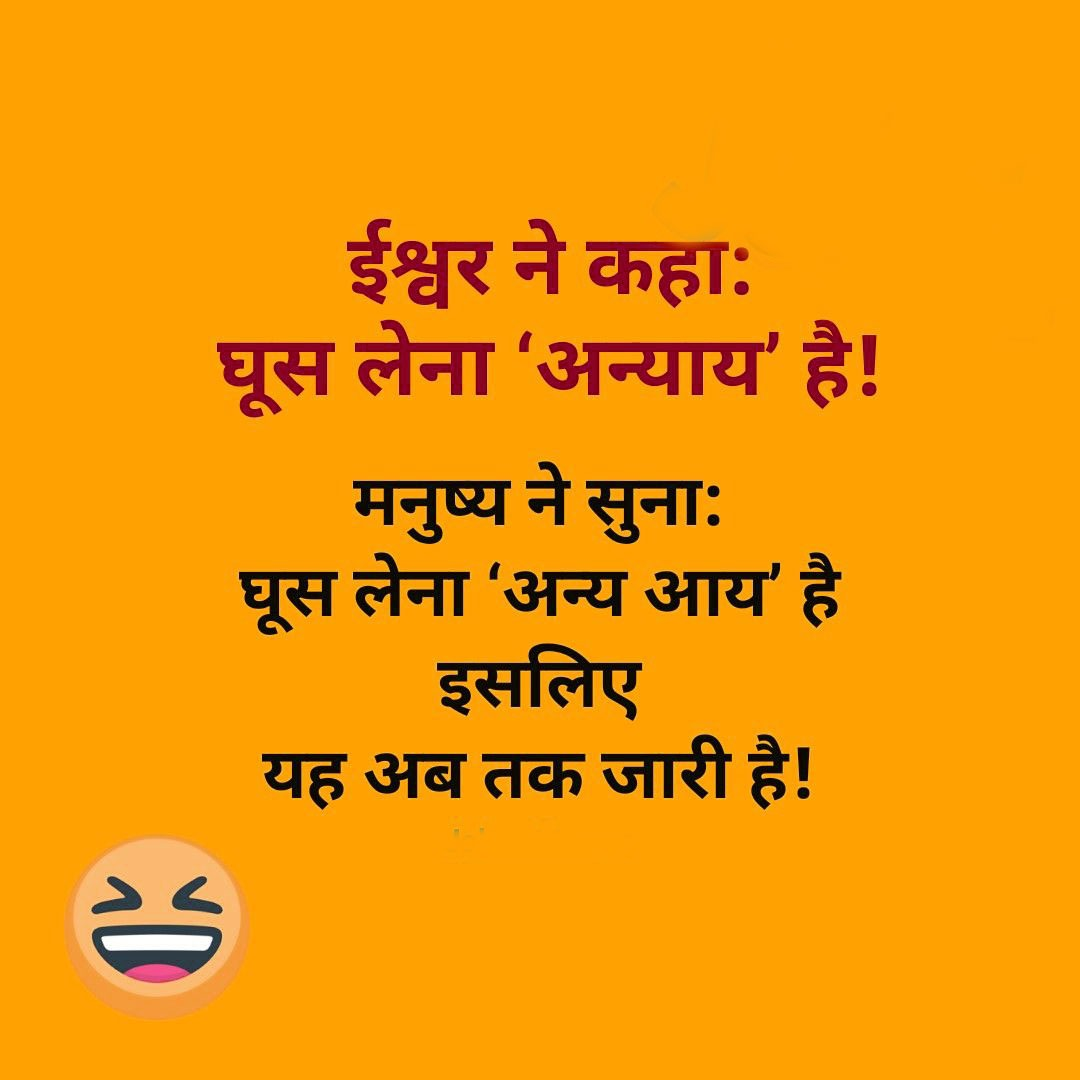 Free Jokes Images Pics Download In Hindi
