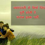 Free Latest Romantic Love Shayari Images