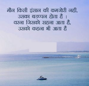 Free Latest Suvichar Quotes Images Pics Download