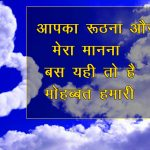 Free New Romantic Love Shayari Images