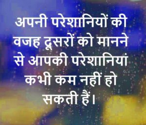 Free New Suvichar Quotes Images Pics Download