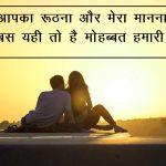 Free Romantic Love Shayari Pics Images HD