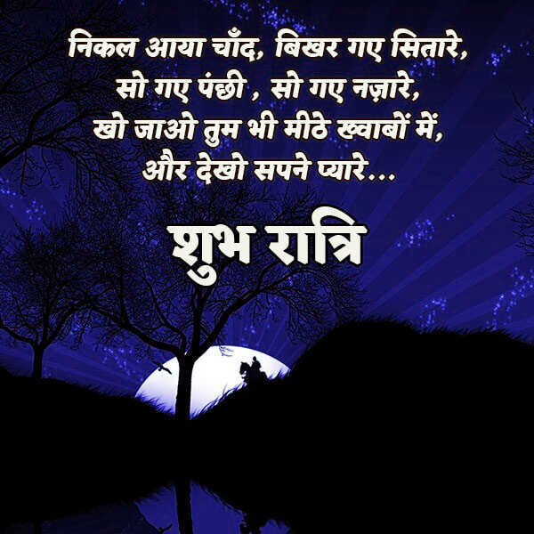 Free Shubh Ratri Images Wallpaper Download