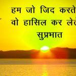 Free Sunrise Hindi Quotes Good Morning Pics Images