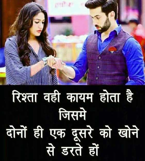Free Whatsapp DP Love Shayari Images Pics Download Free