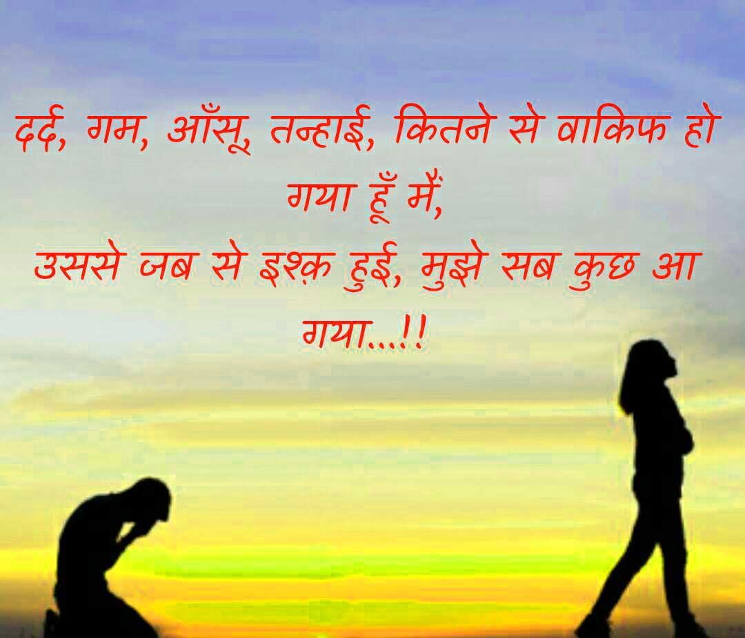 Free Whatsapp DP Love Shayari Images Wallpaper In HD