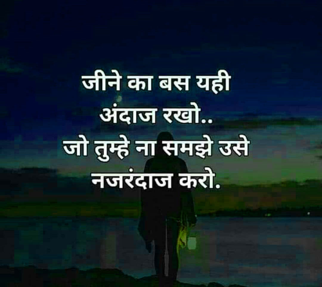 Free Whatsapp Hindi Motivational Quotes Wallpaper