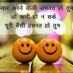 Fresh Romantic Love Shayari Pics Download