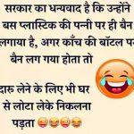 Funny Nice Hindi Jokes Pictures