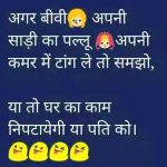 Girlfriend Hindi Jokes Whatsapp Dp Pictures
