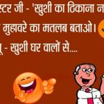 HD Hindi Jokes Whatsapp Dp Free Download
