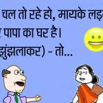 HD Hindi Jokes Whatsapp Dp Pics