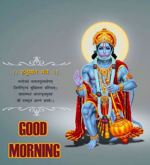 Hanuman Ji Good Morning Images Download With Quotes