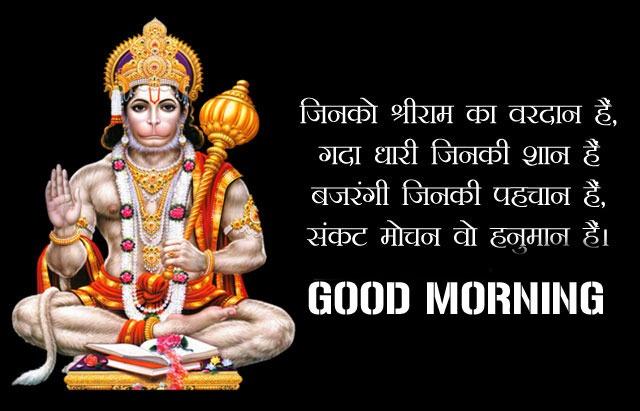 Tuesday / Hanuman Ji Mangalwar & Saniwar Good Morning Images Download