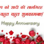 Happy Anniversary Images With Best Hindi Quotes