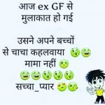 Hd Free Girlfriend Jokes In Hindi Images Photo Download