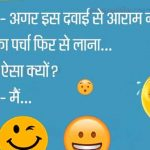 Hd Free Hindi Jokes Whatsapp Dp Pics