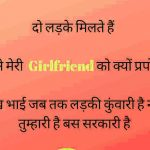 Hd Funny Girlfriend Jokes In Hindi Images