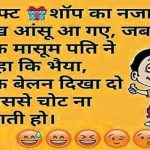 Hd Girlfriend Jokes In Hindi Photo Free Download