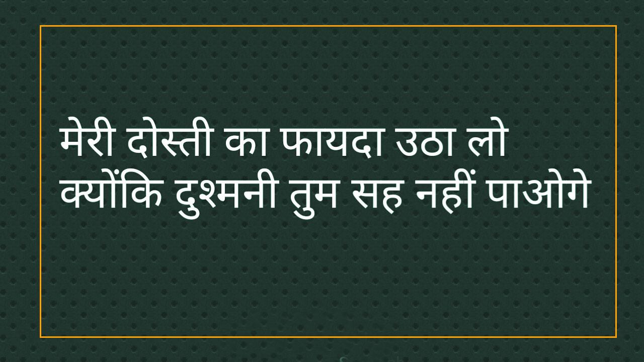 Hindi Attitude Images pics Download In