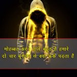Hindi Attitude Whatsapp Dp Images