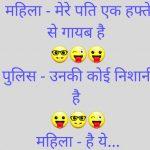Hindi Chutkule Images Pics For Ladis