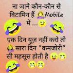 Hindi Chutkule Images Pics Free Downoad