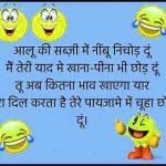 Hindi Chutkule Images Pics Free Latest free