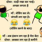 Hindi Chutkule Images Pics New Download