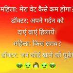 Hindi Chutkule Images Wallpaper Free