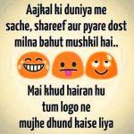 Hindi Chutkule Images Wallpaper Pics Dowload
