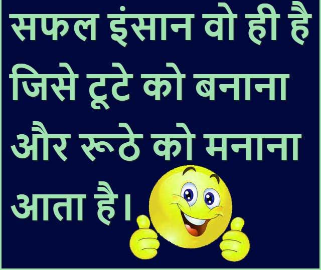 Hindi Funny Status Download Images HD