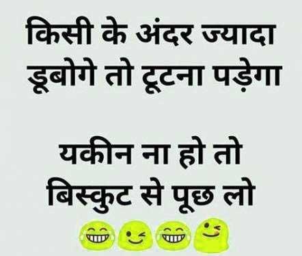 Hindi Funny Status Download Images