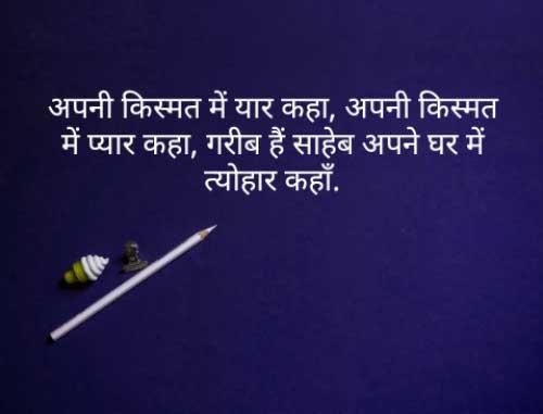 Hindi Funny Status Download Photo Hd