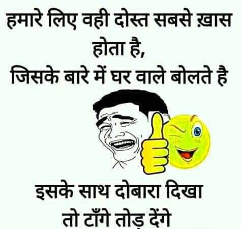 Hindi Funny Status Download Photo